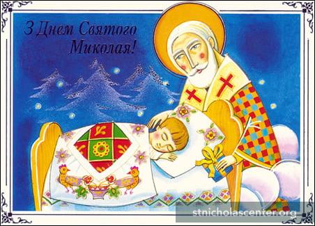 St nicholas center ukraine postcard image used on 2001 ukrainian christmas stamp st nicholas center collection m4hsunfo