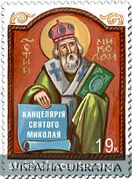 Saint Nicholas on stamp